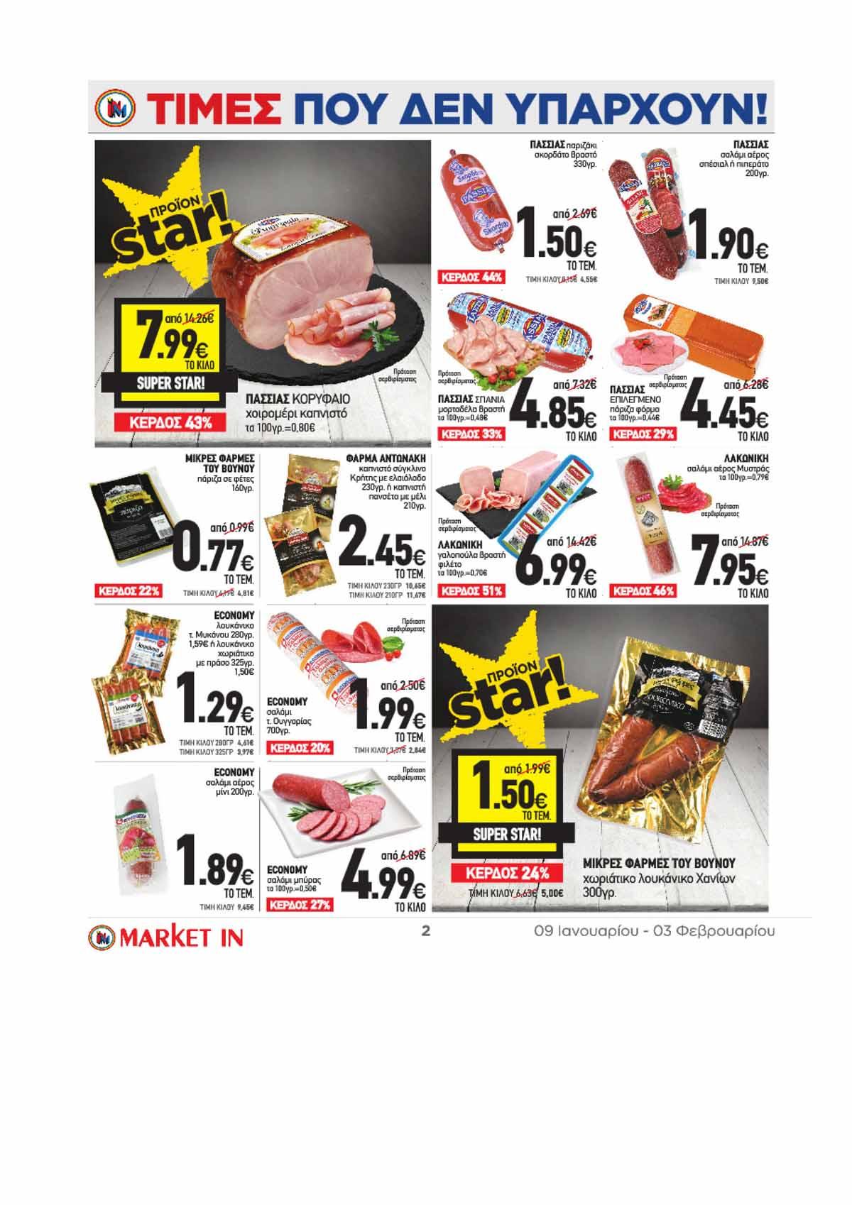 market-in-fylladio-ianouarios-2020-marketin-prosfores(2)