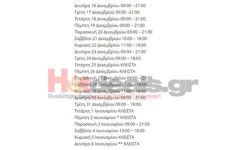 rodos-eortastiko-orario-xristougenna-protoxronia-2019-anoixta-magazia-kyriakes-