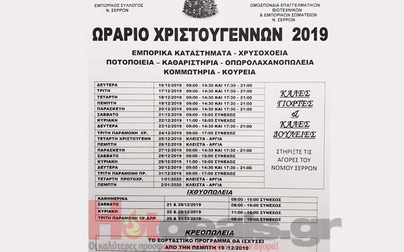 serres-anoixta-magazia-oraria-leitourgias-xristougenna-protoxronia-2019-kyriakh-anoixta-magazia