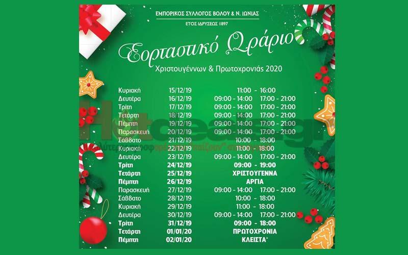 volos-xristougennitaiko-eortastiko-orario-2019
