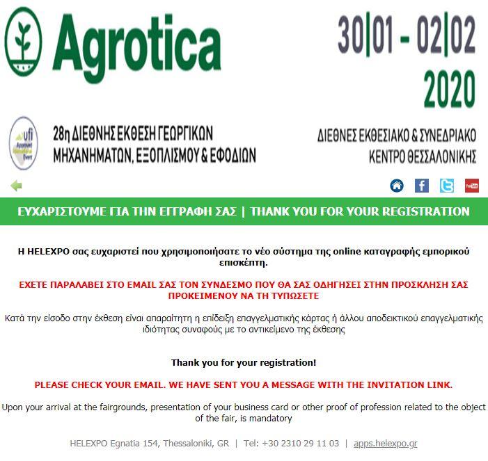 αγροτικα-προκλησεισ-δωρεαν-εισιτηριο-agrotica-2020