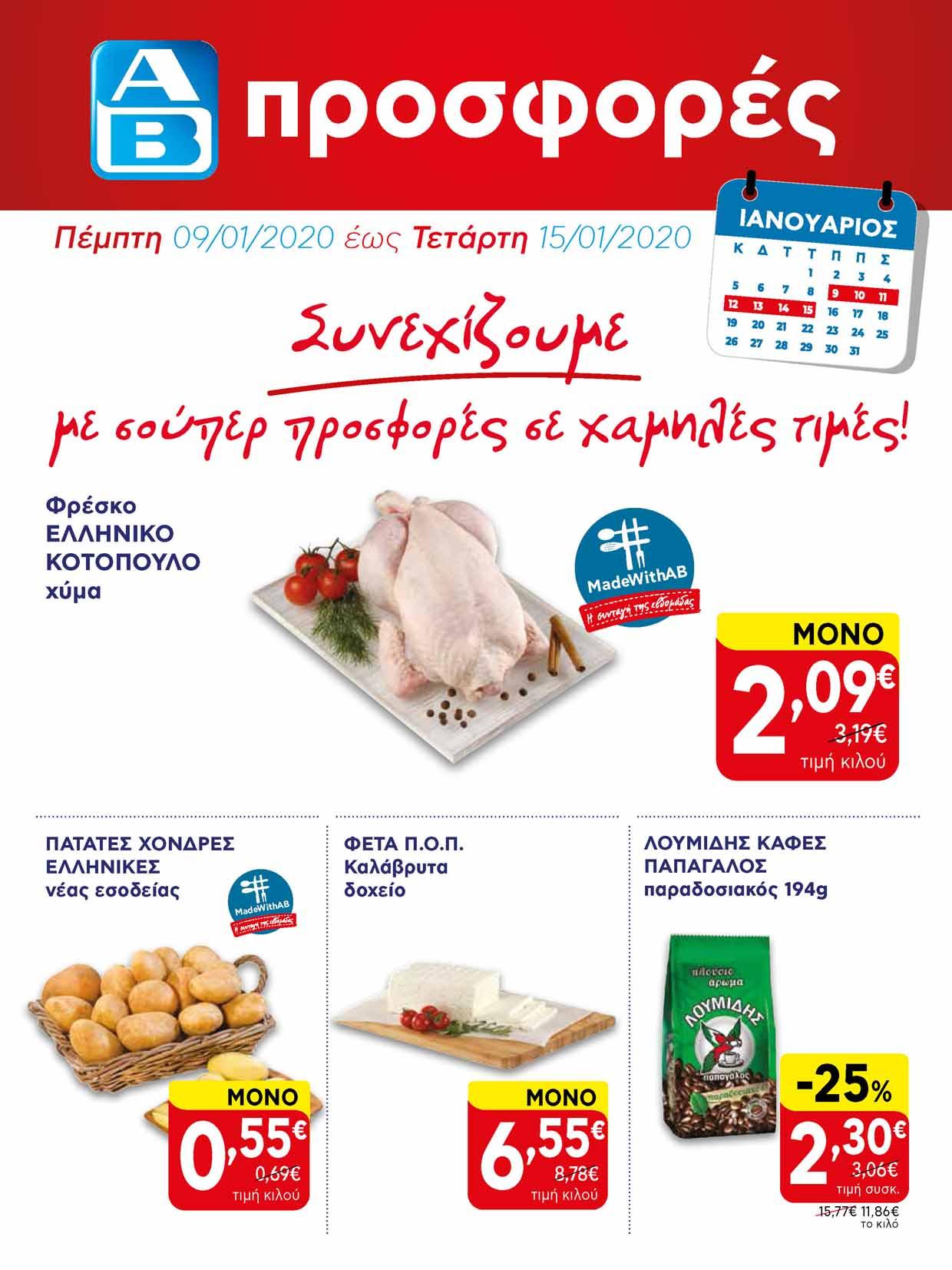 ab-basilopoulos-fylladio-ianouarios-2020-ab-prosfores-(1)