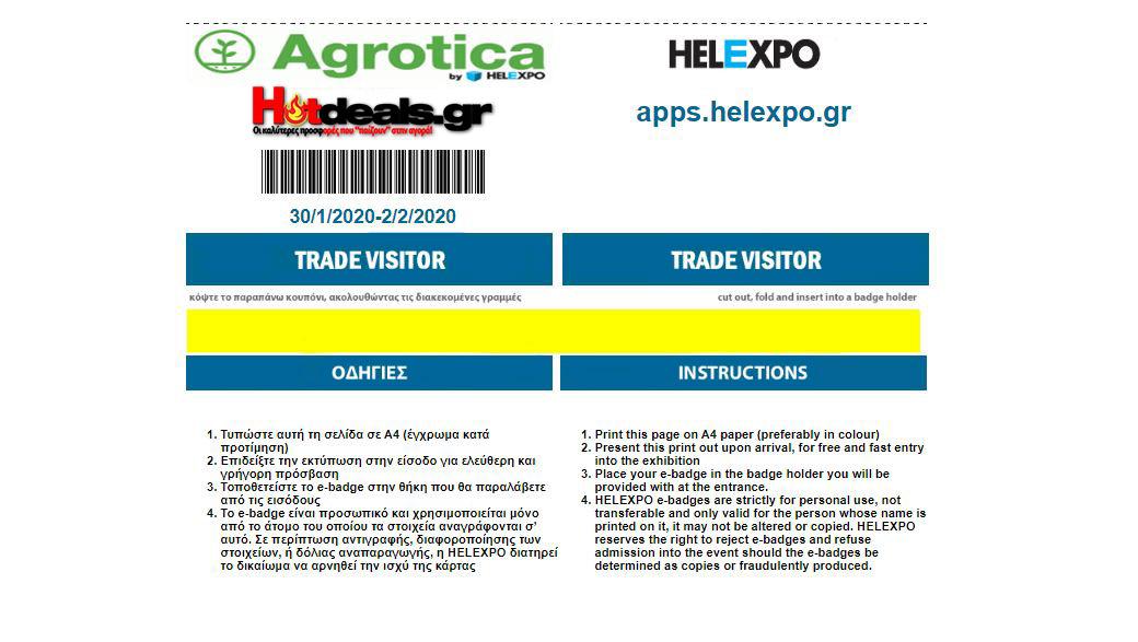 agrotica-προσκληση-εισiτηριο-αγροτικα-2020-hotdealsgr