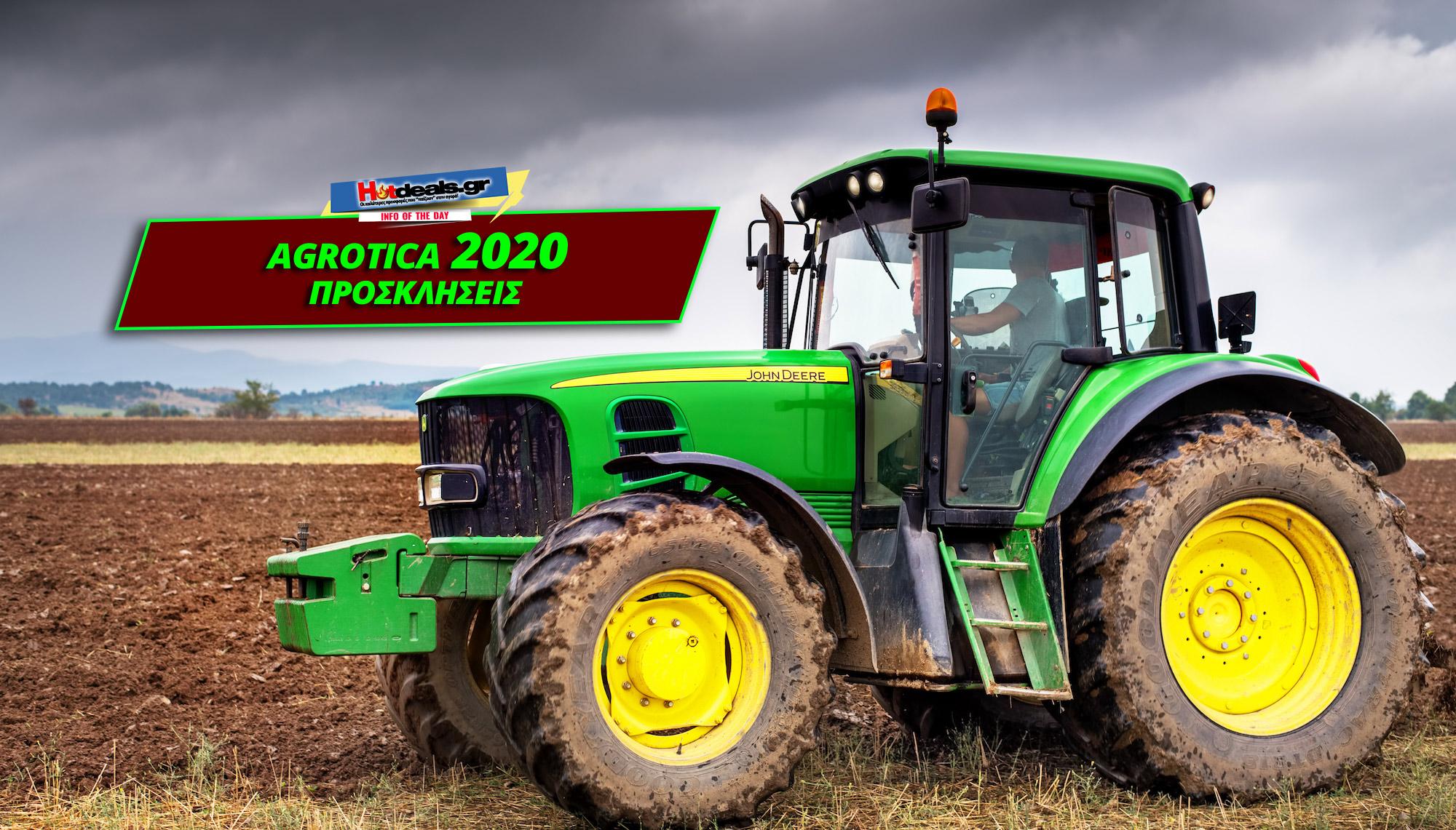 agrotica-2020-dvrean-prosklhseis-ekthesh-agrotica-eisithria-dorean-hotdealsgr-