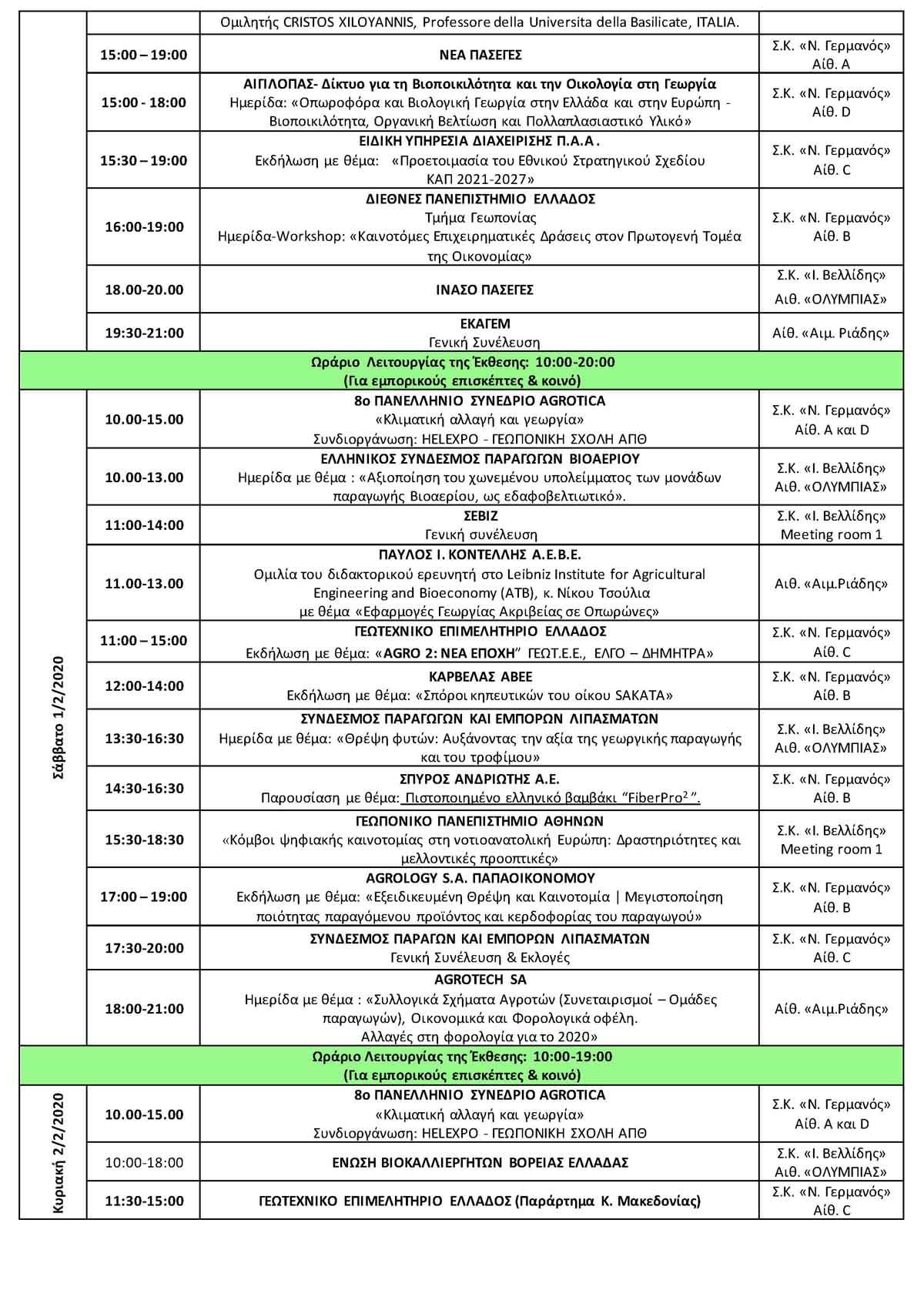 programma-agrotica-2020-αγροτικα-προγραμμα