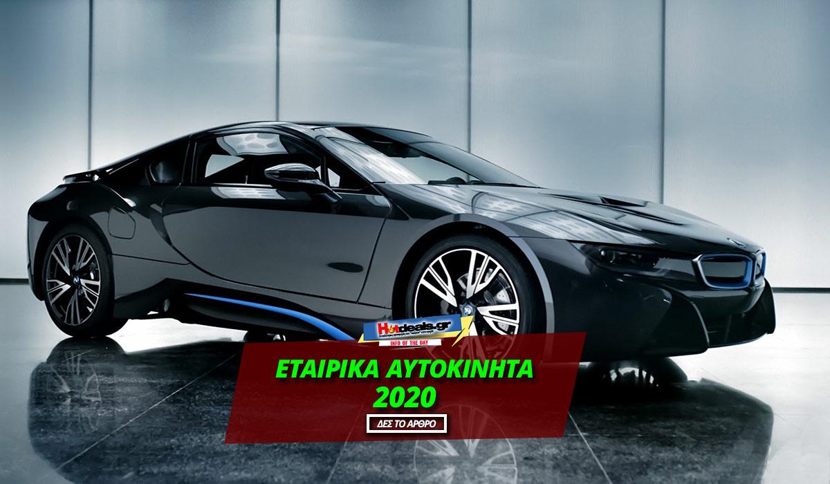 εταιρικα-αυτοκινητα-2020-etairika-aytokinita-xoris-foro-etaireies-leasing-αυτοκινητα-φορολογια-2020-hybrid-cars-