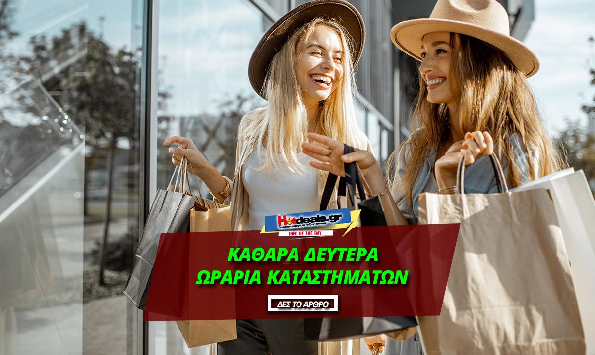 καθαρα-δευτερα-ανοιχτα-σουπερ-μαρκετ-μαγαζια-ανοιχτα-02-03-2020-ωραρια
