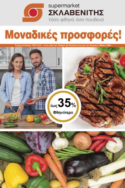 σκλαβενιτης-φυλλαδιο-προσφορων-sklavenitisgr-