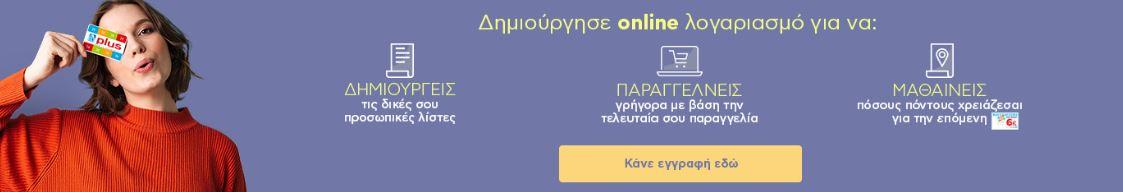 ab-basilopoylos-agora-online-psonia-soyper-market-online-ab-eshop-basilopoylos-delivery-super-market