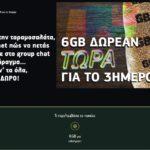 gigask-cosmote-giga-soykoy-dorean-giga-6gb-whatsup-doro-2020-cosmokarta-giga-soykoy