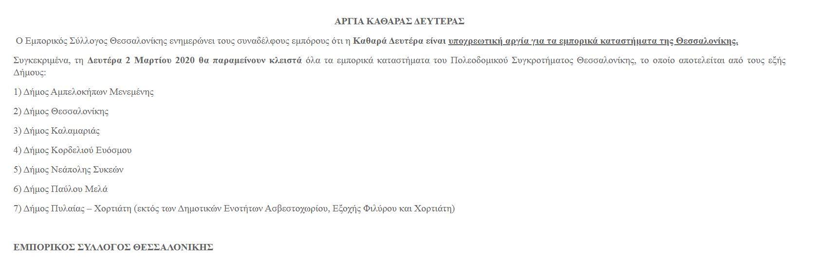 kathara-deytera-2020-thessaloniki-ypoxreotikh-argia-emporikos-syllogos-thesnikis-anoixta-magazia-kathari-deytera-02-03-2020