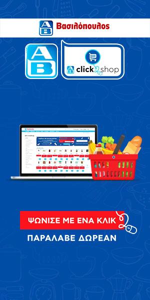 ab-basilopoylos-eshop-super-market-online-agora-σουπερ-μαρκετ-ονλινε