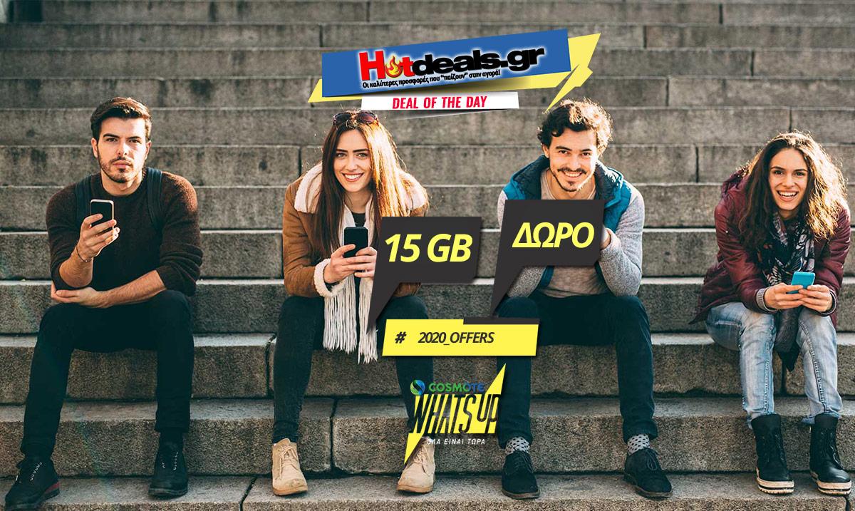cosmote-15gb-doro-whatsup-dorean-giga-15-gigabyte-cosmote-dorean-giga-koronoios-whats-up-dora-1330
