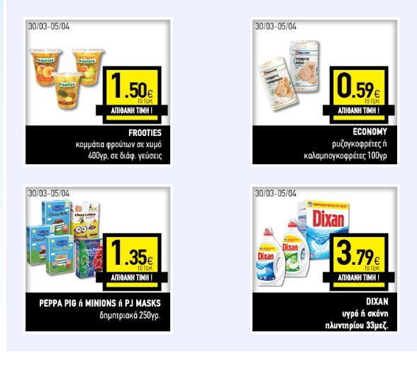 market-in-thleoptikes-prosfores-fylladio-marketin-fylladia-super-market