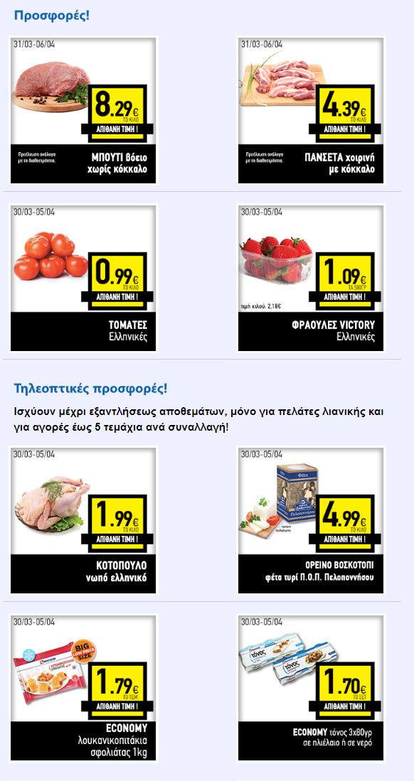 market-in-thleoptikes-prosfores-fylladio-marketin
