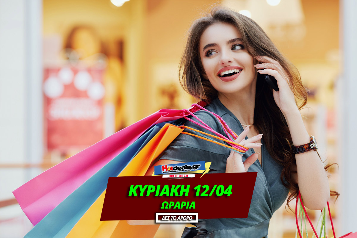 ανοιχτα-κυριακη-12-04-2020-anoixta-super-market-kyriakh-vaion-12-aprilioy-oraria-leitourgias