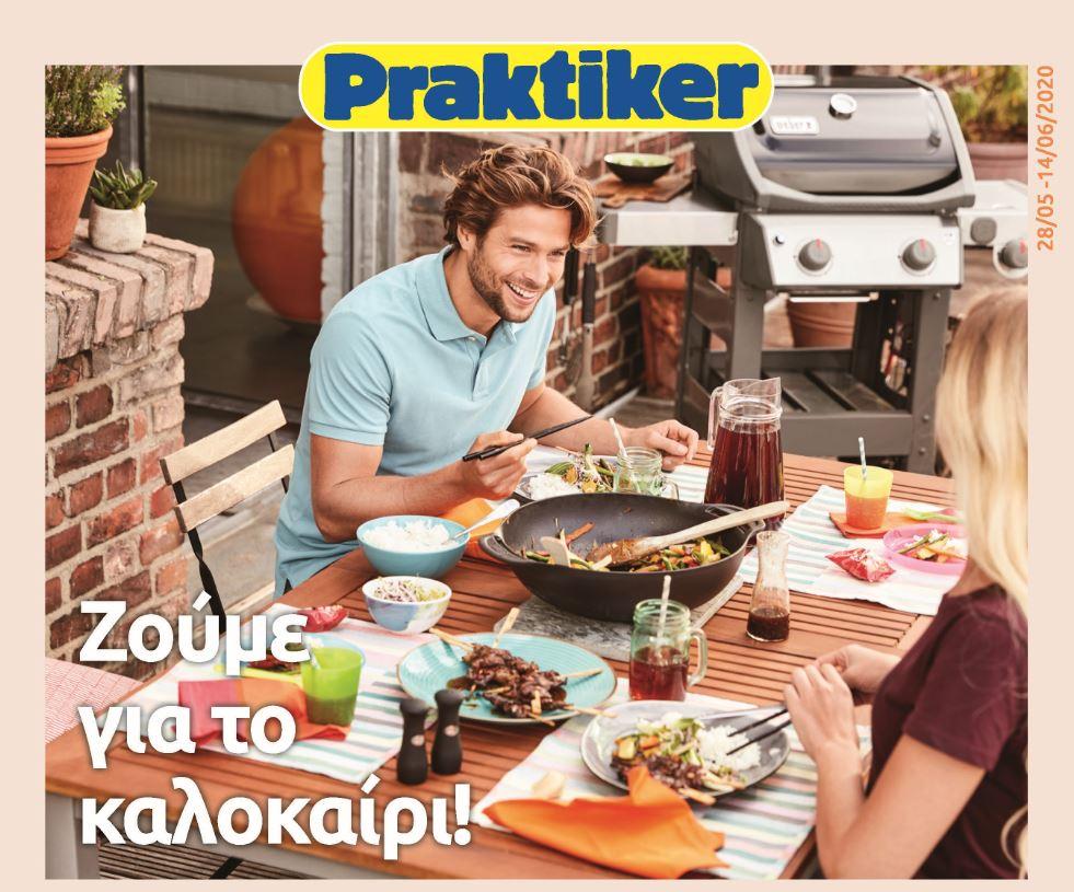 πρακτικερ-φυλλαδιο-προσφορες-επιπλα-διακοσμηση-κηπος-praktikergr-hotdealsgr