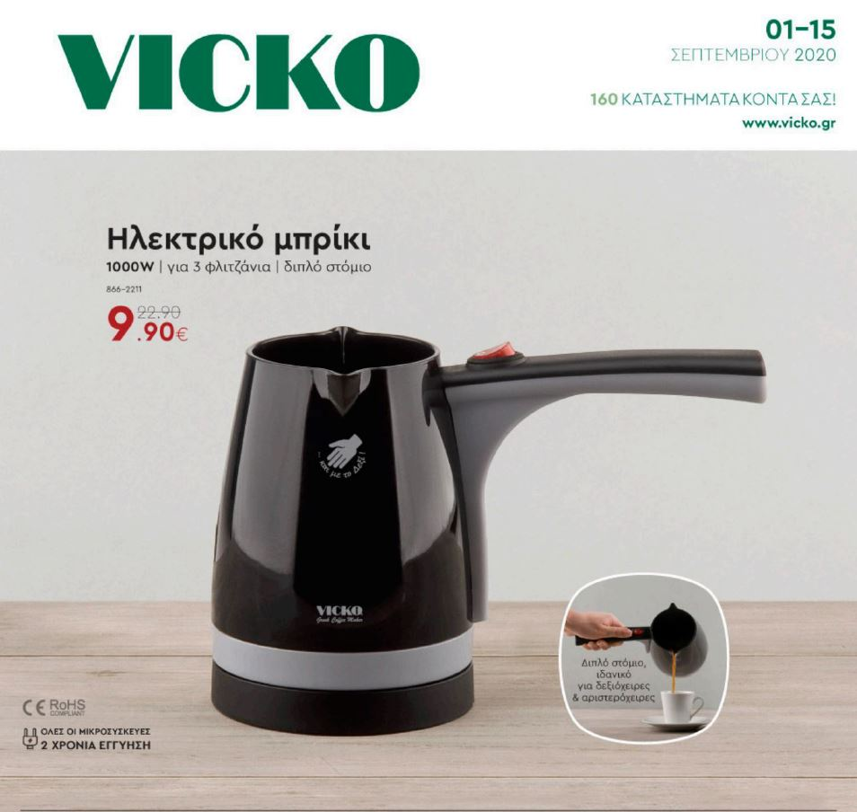 vicko-fylladio-septemvrios-2020-prosfores-vicko-septemvrioy