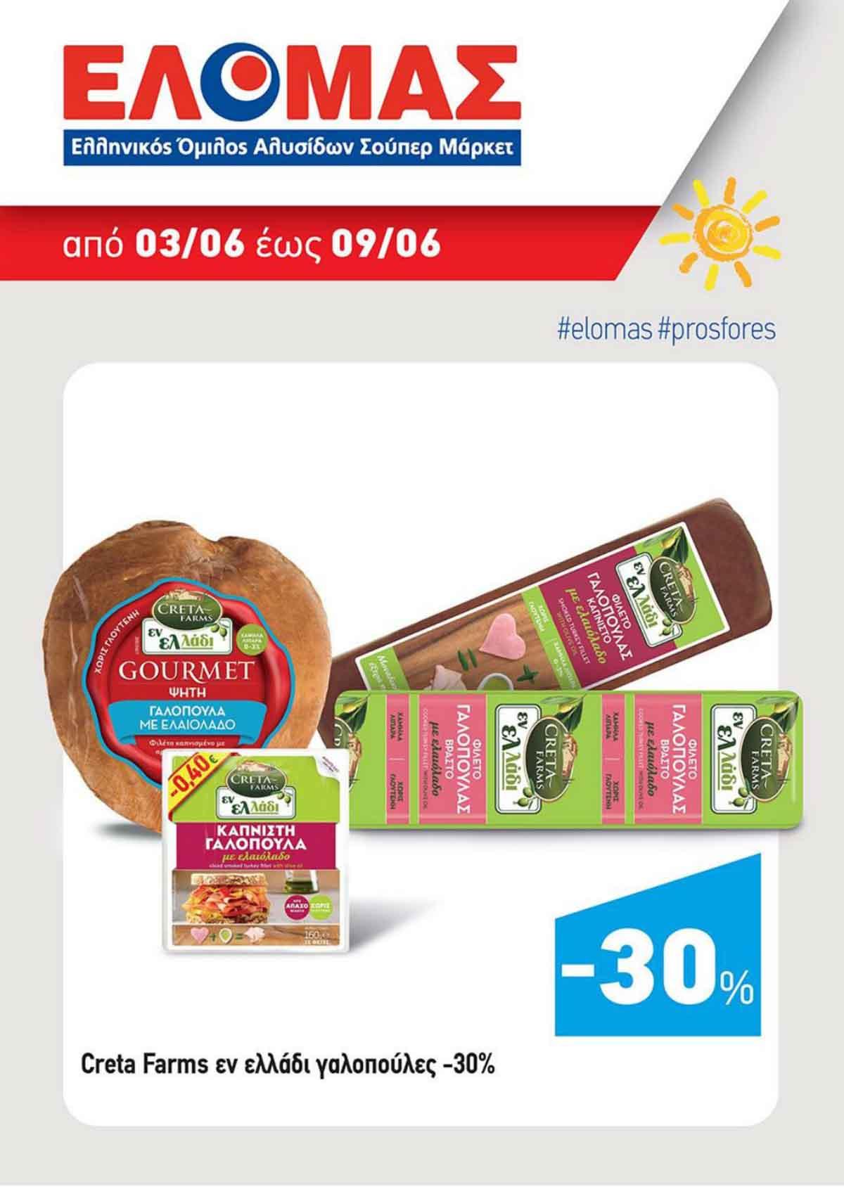 elomas-fylladio-prosfores-elomas-super-market- (1)