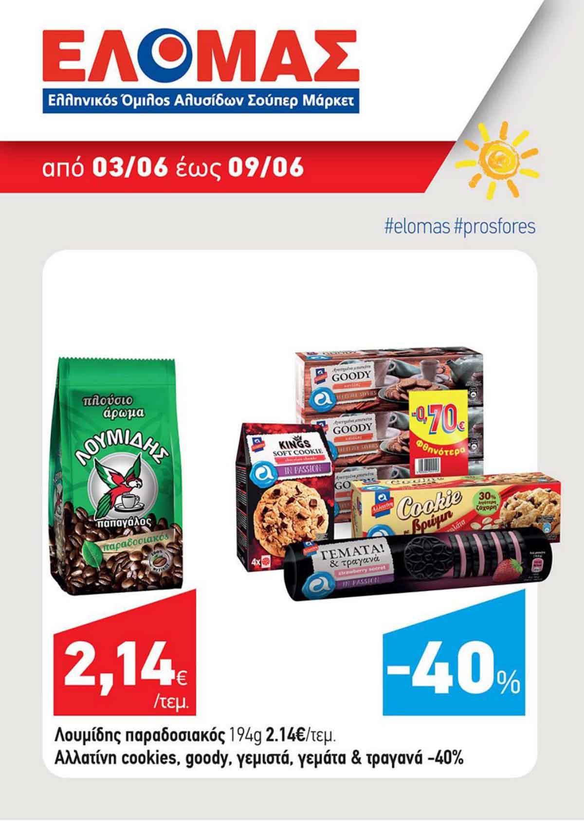 elomas-fylladio-prosfores-elomas-super-market- (2)