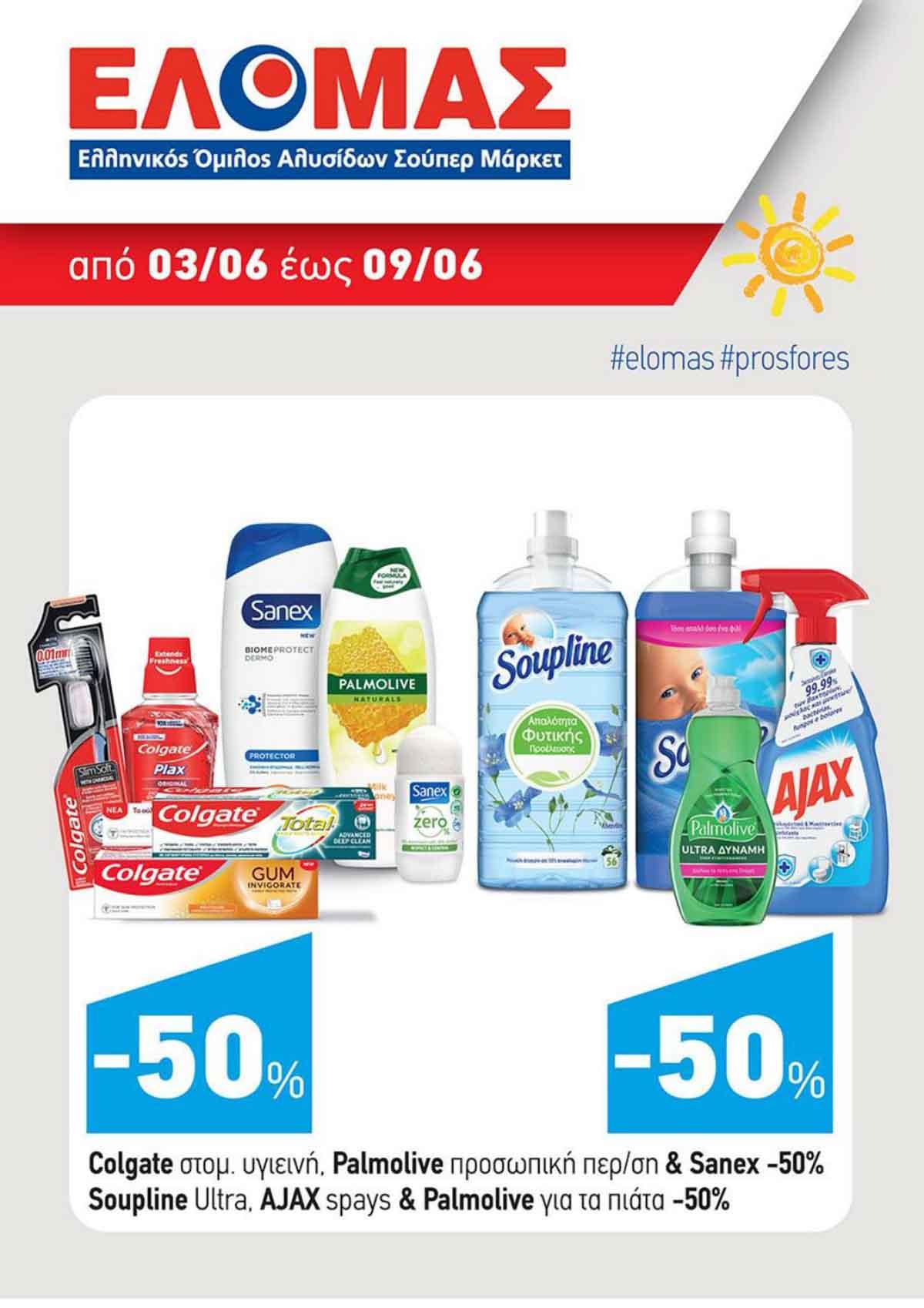 elomas-fylladio-prosfores-elomas-super-market- (3)