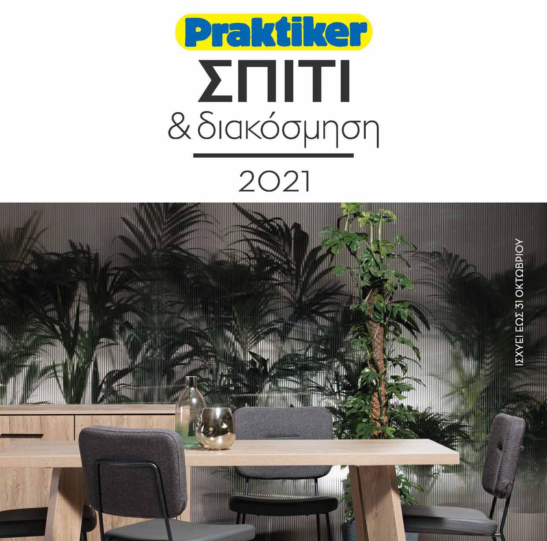 praktiker-katalogos-2021-praktiker-fylladia-prosfores-praktikergr-(1)