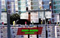 ΛΑΙΚΟ ΛΑΧΕΙΟ | Κλήρωση 25/06/2019 Λαϊκό Λαχείο ΔΕΣ ΑΝ ΚΕΡΔΙΣΕΣ | Laiko Laxeio 25-06