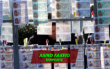 ΛΑΙΚΟ ΛΑΧΕΙΟ | Κλήρωση 23/07/2019 Λαϊκό Λαχείο ΔΕΣ ΑΝ ΚΕΡΔΙΣΕΣ | Laiko Laxeio 23-07