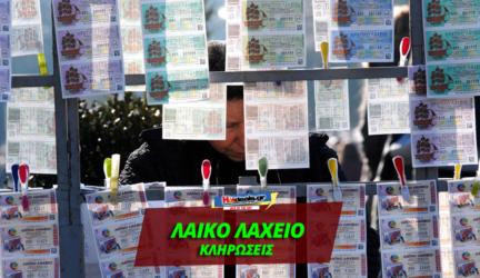 ΛΑΙΚΟ ΛΑΧΕΙΟ | Κλήρωση 16/04/2019 Λαϊκό Λαχείο ΔΕΣ ΑΝ ΚΕΡΔΙΣΕΣ | Laiko Laxeio 16-04