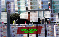 ΛΑΙΚΟ ΛΑΧΕΙΟ | Κλήρωση 11/12/2018 Λαϊκό Λαχείο ΔΕΣ ΑΝ ΚΕΡΔΙΣΕΣ | Laiko Laxeio 11-12-2018