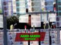 ΛΑΙΚΟ ΛΑΧΕΙΟ | Κλήρωση 13/11/2018 Λαϊκό Λαχείο ΔΕΣ ΑΝ ΚΕΡΔΙΣΕΣ | Laiko Laxeio 13-11-2018