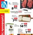ΑΒ ΒΑΣΙΛΟΠΟΥΛΟΣ Φυλλάδιο έως 21/07 | ΑΒ Βασιλόπουλος Προσφορές
