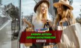 Ανοιχτά Μαγαζιά Καθαρά Δευτέρα 2020 | Ανοιχτά Σούπερ Μάρκετ – Καταστήματα