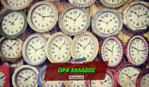 Ώρα Ελλάδος – Τι Ωρα Είναι Τώρα; Επίσημη Ώρα στην Ελλάδα