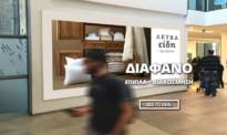 Διάφανο Προσφορές και Φυλλάδιο | Diafanostores.gr Εκπτώσεις Φυλλαδίου σε Έπιπλα και Διακόσμηση