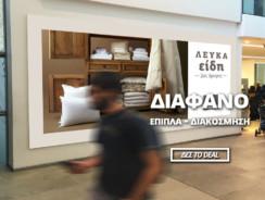 Διάφανο Προσφορές και Φυλλάδιο | DIAFANO ΦΥΛΛΑΔΙΟ με Έπιπλα και Διακόσμηση Diafanostores.gr