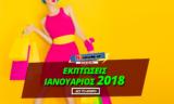 Εκπτώσεις Ιανουαρίος 2018 | Πότε Ξεκινάνε – Μέχρι πότε διαρκούν | Εκπτώσεις 2018