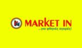 Market In Φυλλάδιο Σεπτεμβρίου | ΠΡΟΣΦΟΡΕΣ ΜΑΡΚΕΤ ΙΝ