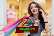 Ανοιχτά Σούπερ Μάρκετ Κυριακή 12/04/2020 | Ωράριο Super Market Κυριακή Βαΐων