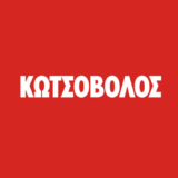 ΚΩΤΣΟΒΟΛΟΣ ΠΡΟΣΦΟΡΕΣ 2019 – Κωτσόβολος Φυλλάδιο Προσφορών