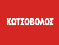 ΚΩΤΣΟΒΟΛΟΣ ΠΡΟΣΦΟΡΕΣ 2019 – Κωτσόβολος Φυλλάδιο