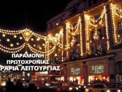 Κυριακή 31 Δεκεμβρίου 2017 Μαγαζιά Ανοιχτά | Ωράρια Παραμονή Πρωτοχρονιάς | Ανοιχτά Καταστήματα Σούπερ Μάρκετ 31/12/2017