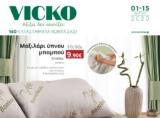 VICKO ΦΥΛΛΑΔΙΟ | Vicko Προσφορές Έπιπλα Διακόσμηση (ΒΙΚΟ)