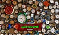 Αλλαγή Ώρας 2018 – Πότε αλλάζει η ώρα; Πότε έχουμε αλλαγή ώρας; Πότε θα αλλάξει η ώρα; Γιατί αλλάζει η ώρα; Κατάργηση της αλλάγης από την ΕΕ
