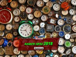 Αλλαγή Ώρας 2018   ΟΚΤΩΒΡΙΟΣ – Πότε αλλάζει η ώρα; Πότε θα αλλάξουμε τα ρολόγια μας;   Χειμερινή Ώρα 2018