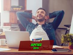 ΑΡΓΙΕΣ 2019 – Όλες οι αργίες για το 2019