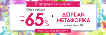 Melina May Εκπτώσεις Ρούχων έως 65% και Δωρεάν Μεταφορικά | melinamay.com | -65%