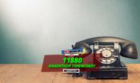 11880 – Vrisko – Αναζήτηση τηλεφώνου Επιχειρήσεων, Επαγγελματιών