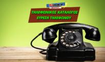 11888 Τηλεφωνικός Κατάλογος ΟΤΕ | Εύρεση Τηλεφώνου | 11888 Αναζήτηση με Όνομα | Χρυσός Οδηγός