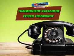11888 Τηλεφωνικός Κατάλογος ΟΤΕ Εύρεση Τηλεφώνου | OTE White Pages 11888 – Χρυσός Οδηγός – Αναζήτηση Τηλεφώνου
